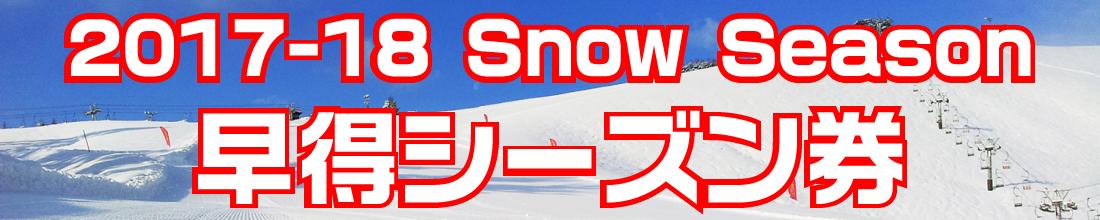 2017-18 Snow Season【早得】シーズン券受付中!~11/30まで★