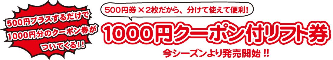 1000yen-coupon