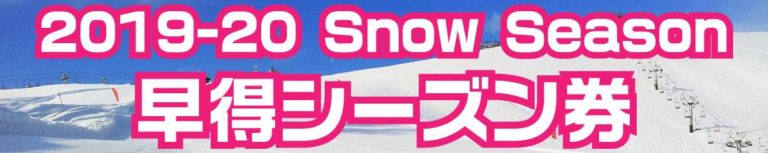 2019-2020 【早得】シーズン券